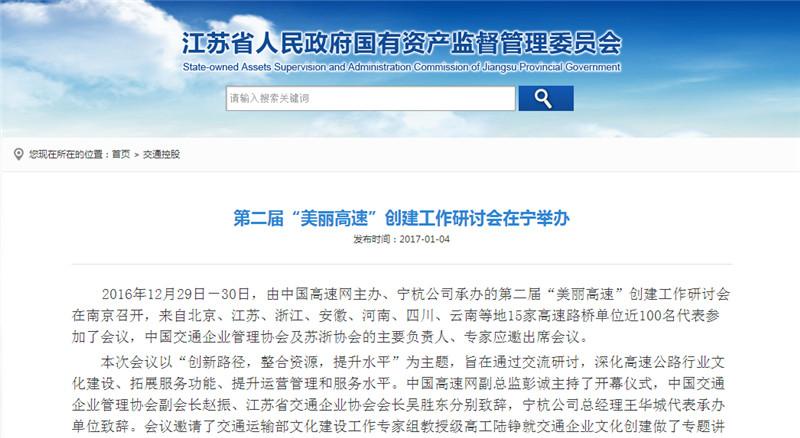 江苏省人民政府国有资产监督管理委员会