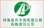 河南省许平南高速公路有限责任公司