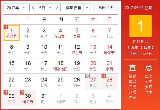 2017五一劳动节高速免费时间 火车票订购预售