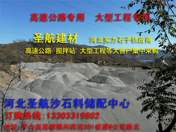 批发西阜高速石家庄段道路养护用石子,货源充足,价格公道