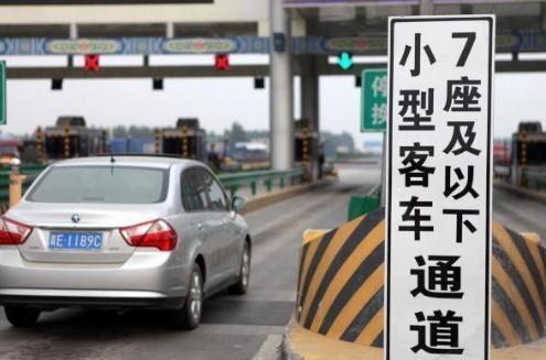 新交规出台,从明年开始,这类车不再享受高速公路免费通行!